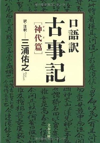 口語訳 古事記 神代篇 (文春文庫)