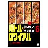 バトル・ロワイアル(6) (ヤングチャンピオン・コミックス)