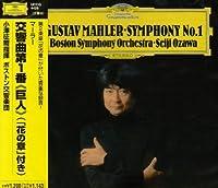 MAHLER: SYMPHONY NO.1(reissue) by SEIJI OZAWA & BOSTON SO (2009-07-15)