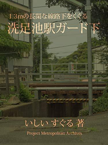 ITTEN SAN METORU NO NODOKA NA SENRO SHITA WO KUGURU SENZOKU IKE GARD SHITA Project Metropolitan Archives (Japanese Edition)