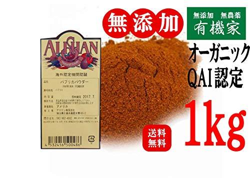 無添加 オーガニック ナツメグ パウダー 1kg ★ 送料無料 レターパック赤 ★甘く刺激的な香りとほろ苦さが特徴です。カレーや根菜などと相性がよいです。甘い味ともよく合うので、フルーツケーキやパイなどにも利用されます。