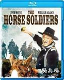 騎兵隊 [Blu-ray] - ジョン・ウェイン, ウィリアム・ホールデン, コンスタンス・タワーズ, アリシア・ギブソン, ジョン・フォード