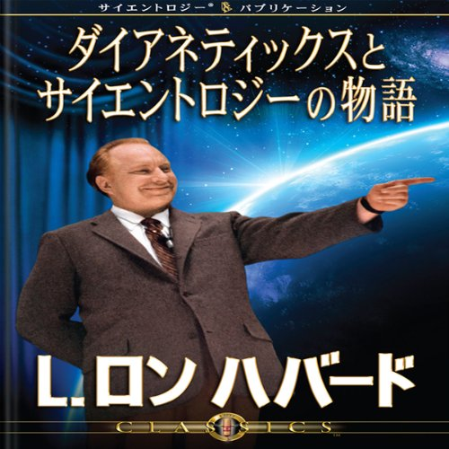 The Story of Dianetics & Scientology: Japanese Edition cover art