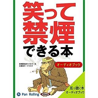 『笑って禁煙できる本』のカバーアート