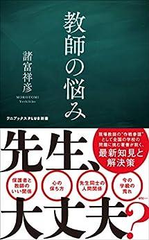 [諸富 祥彦]の教師の悩み (ワニブックスPLUS新書)