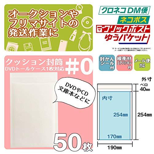 AdHocクッション封筒DVDトールケース1枚対応#050枚