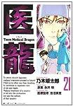 医龍 21 (ビッグコミックス)