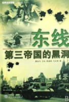 East Front: The Third Reich (Chinese Edition)