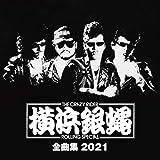 横浜銀蝿全曲集2021