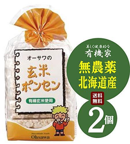 無添加 国産 有機 玄米 ポンセン(8枚入り)×2個★送料無料コンパクト★国内産有機玄米100%使用 ・軽い食感と程よい塩味