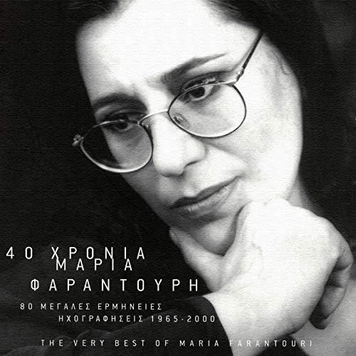 Maria Faradouri