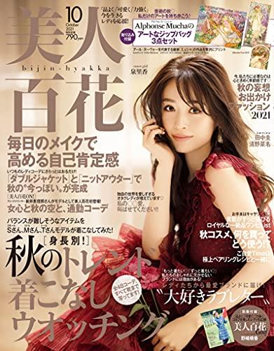 美人百花(びじんひゃっか) 2021年 10 月号 [雑誌]