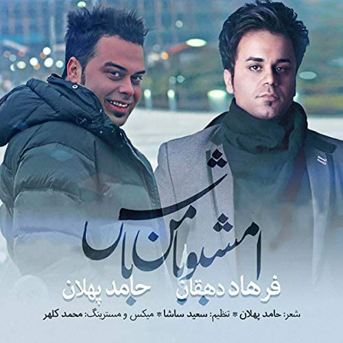 Hamed Pahlan feat. Farhad Dehghan