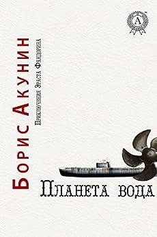 Планета Вода (Приключения Эраста Фандорина) (Russian Edition) by [Борис Акунин]