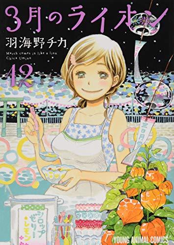 3月のライオン 西尾維新コラボ小説付き特装版 12 (ヤングアニマルコミックス)の詳細を見る