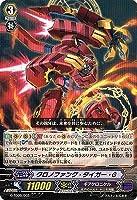 カードファイトヴァンガード/G-TD09/003 クロノファング・タイガー・G【ノーマル仕様】