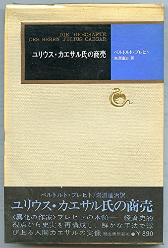 ユリウス・カエサル氏の商売 (1973年) (モダン・クラシックス)の詳細を見る