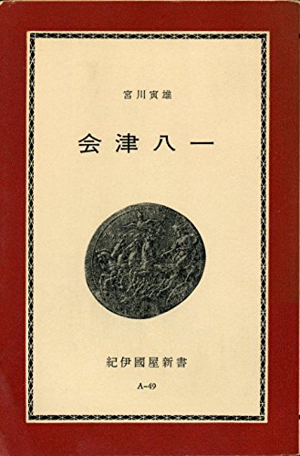 会津八一 (1969年) (紀伊国屋新書)の詳細を見る