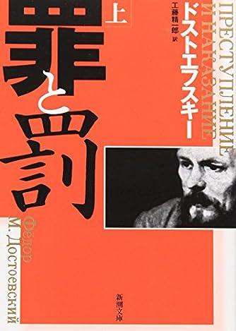 罪と罰〈上〉 (新潮文庫)
