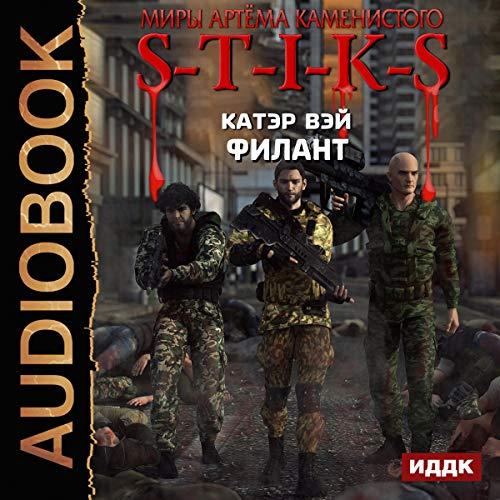 Филант [The Worlds of Artiom Kamenisty: S-T-I-K-S: Philant 3] audiobook cover art