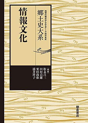 情報文化 (郷土史大系-地域の視点からみるテーマ別日本史-)