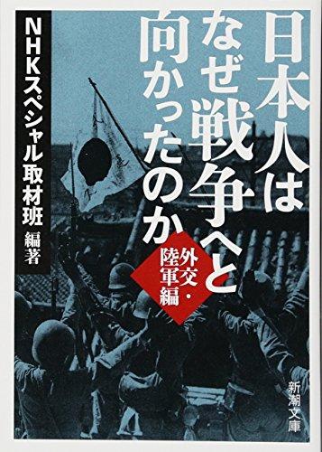 日本人はなぜ戦争へと向かったのか: 外交・陸軍編 (新潮文庫)の詳細を見る