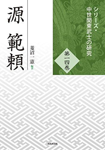 源範頼 (シリーズ中世関東武士の研究 第14巻) - 菱沼一憲