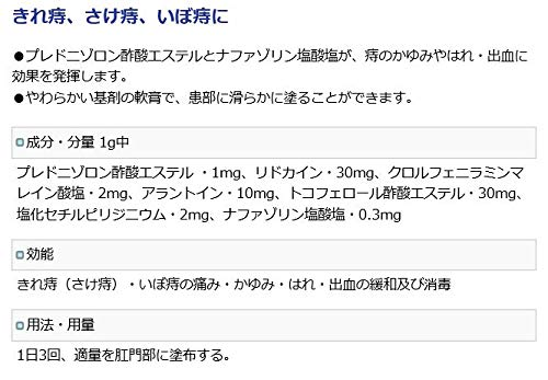 【指定第2類医薬品】ジーフォーL軟膏20g