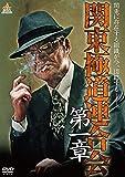 関東極道連合会 第一章[DVD]