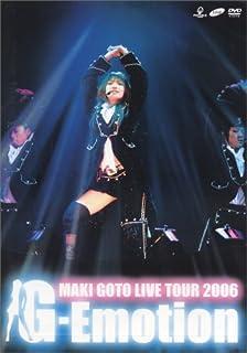 後藤真希 LIVE TOUR 2006~G-Emotion [DVD]