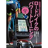 ロードバイクのパワートレーニング[雑誌] エイムック