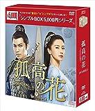 孤高の花~General&I~ DVD-BOX2<シンプルBOX 5,000円シリーズ>[DVD]