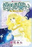 満月の誓い 3巻 (ハーレクインコミックス)