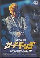 ガード・ドッグ [DVD]