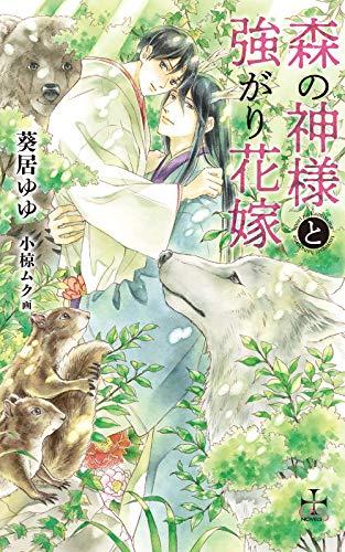 森の神様と強がり花嫁 (CROSS NOVELS)