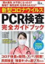 新型コロナウィルス PCR検査 完全ガイドブック