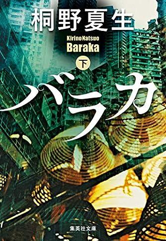 バラカ 下 (集英社文庫)