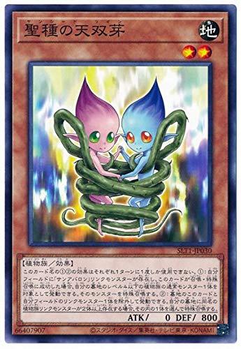 遊戯王 第11期 SLT1-JP030 聖種の天双芽
