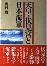 天皇・伏見宮と日本海軍