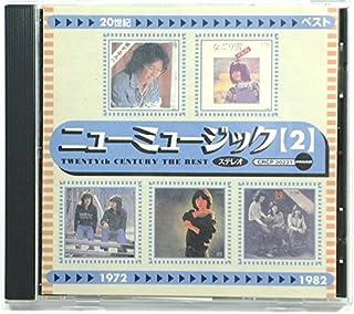 20世紀BEST ニューミュージック (2)