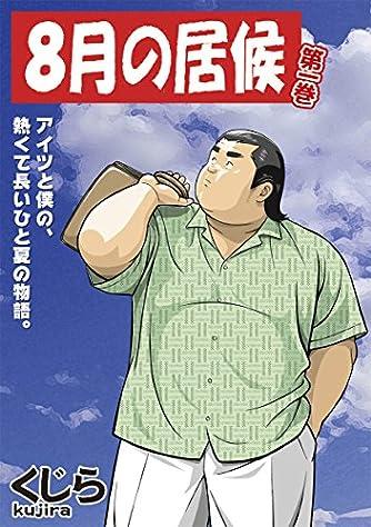 8月の居候 1 (BAKUDANコミックス)