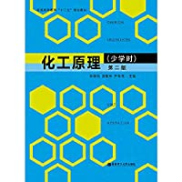 Chemical Engineering ( fewer hours ) ( 2nd Edition ) higher education Twelfth Five-Year Plan materials(Chinese Edition)