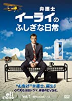 弁護士イーライのふしぎな日常 Vol.1 [DVD]