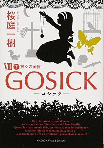 GOSICK VIII 下 ゴシック・神々の黄昏‐ (角川文庫)