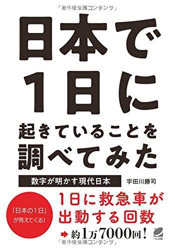日本で1日に起きていることを調べてみた: 数字が明かす現代日本