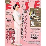ESSE 2020 年 01月号 [雑誌] ESSE (デジタル雑誌)