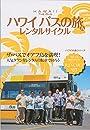 R07 地球の歩き方 リゾート ハワイ バスの旅&レンタルサイクル 2015~2016