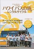 バスの旅&レンタルサイクル 2015〜2016 (地球の歩き方リゾート)