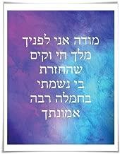 Modeh Ani Hebrew Watercolour Art Print. Israeli Morning Prayer. Judaica Jewish Poster. 6 Sizes