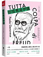Tutta Colpa di Freud (All Freud's Fault) (Chinese Edition)